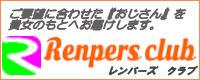 Renpers club(レンタルおじさん)